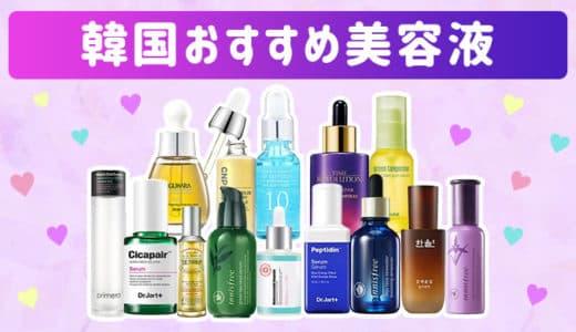韓国おすすめ美容液10選を効果別に紹介