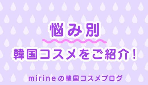 韓国おすすめ乳液10選を肌タイプ別に紹介