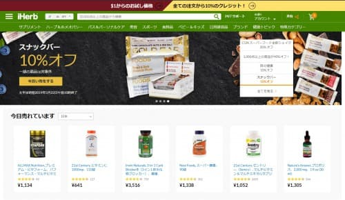 iHerb(アイハーブ)で100万円以上買った私が教えるおすすめ商品と悪かった商品